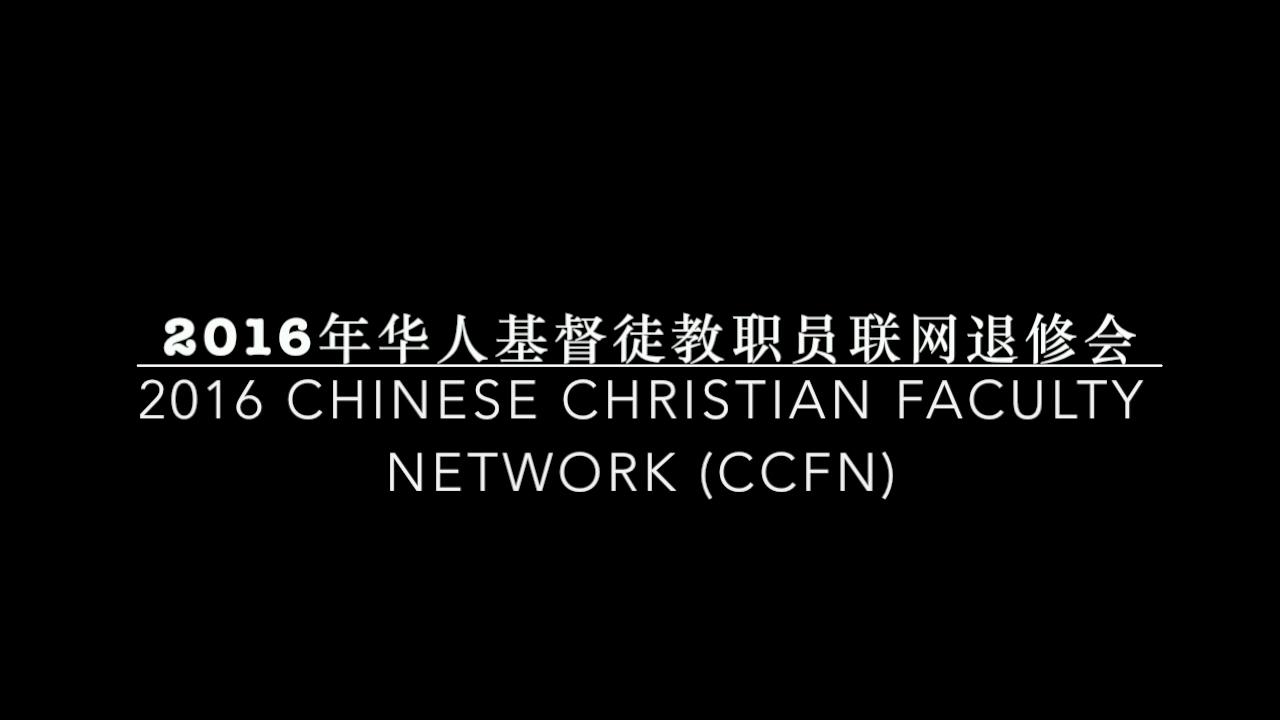 CCFN 2016