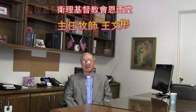 衛理基督教會恩雨堂 - 王文彬牧師