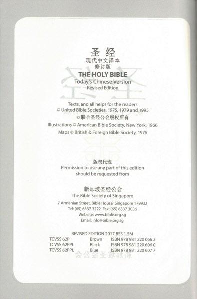 中文 版 圣经