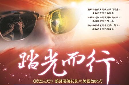 《踏光而行— 蔡苏娟传记影片